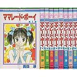 ママレード・ボーイ コミック 全8巻  完結セット