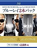 メン・イン・ブラック/メン・イン・ブラック2 [Blu-ray]