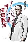 オリンピックを呼んだ男 田畑政治 (1964年東京オリンピック物語)