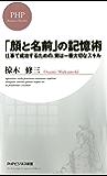 「顔と名前」の記憶術 (PHPビジネス新書)