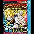 ドラゴンボールZ アニメコミックス 8 燃えつきろ!! 熱戦・烈戦・超激戦 (ジャンプコミックスDIGITAL)