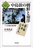 中島敦の朝鮮と南洋: 二つの植民地体験 (シリーズ日本の中の世界史)