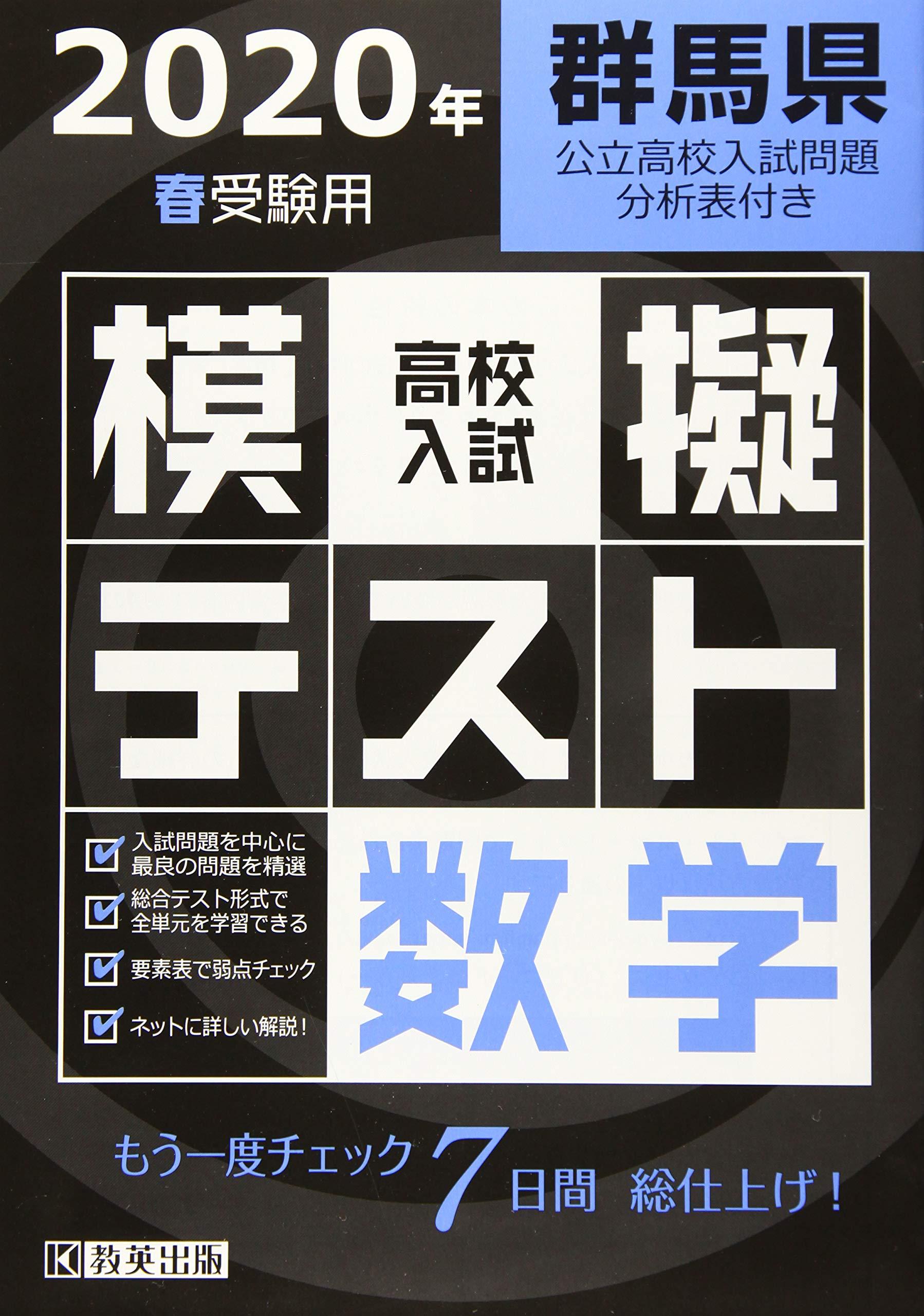 入試 群馬 県 高校