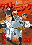 ラストイニング(24) (ビッグコミックス)