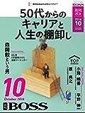 BOSS(月刊ボス) - 経営塾 2016年10月号 (2016-08-22) [雑誌]