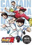 キャプテン翼 DVD SET~小学生編 上巻~ (スペシャルプライス版/3枚組)