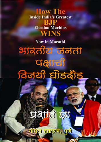 How The BJP Wins (Marathi)