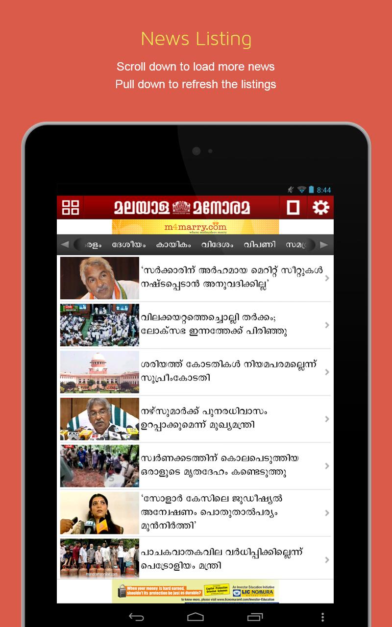 manorama daily newspaper malayalam