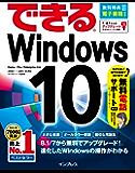 できるWindows 10 できるシリーズ