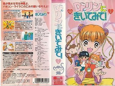 Amazon.co.jp: Dr.リンにきいてみて! 1 [VHS]: 千葉紗子, 反田孝幸 ...
