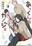 あっくんとカノジョ 4 (MFコミックス ジーンシリーズ)
