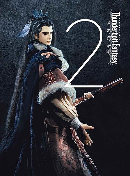 Thunderbolt Fantasy 東離劍遊紀 2(完全生産限定版) [Blu-ray]