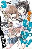 もういっぽん! (3) (少年チャンピオン・コミックス)