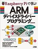 RaspberryPiで学ぶ ARMデバイスドライバープログラミング