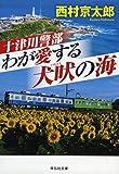 十津川警部 わが愛する犬吠の海 (祥伝社文庫)