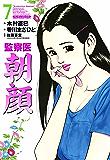 監察医朝顔7