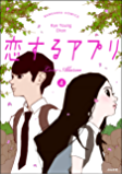 【フルカラー】恋するアプリ Love Alarm (4) (ぶんか社コミックス)