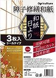 Ogriculture 障子修繕和紙 和紙日より 3枚入 A4(29.7×21cm) ムジ 印刷可 シールタイプ 【日本製】