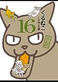 くるねこ 16