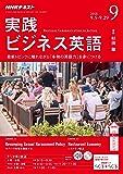 NHKラジオ実践ビジネス英語 2018年 09 月号 [雑誌]