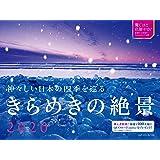 2020 神々しい日本の四季を巡る きらめきの絶景 カレンダー〈驚くほど色鮮やか!  高演色・広色域「Lastacie」で印刷〉
