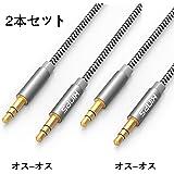オーディオケーブル Kinps AUX接続用 高音質再生 ステレオミニプラグ 金メッキ端子 織編ナイロン3.5mmオーディオインタフェース対応 十二ヶ月保証 10Ft/3m