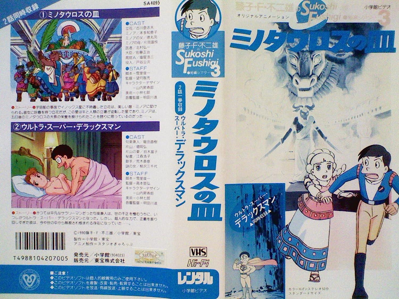 Amazon.co.jp: ミノタウロスの皿 [VHS]: ビデオ