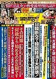 週刊ポスト 2019年 8/2 号 [雑誌]