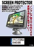 【反射防止 ノングレア】液晶保護フィルム パナソニック GORILLA CN-MC01L専用