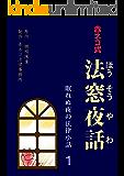 赤ネコ式 法窓夜話 1: 眠れぬ夜の法律小話