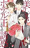 美しきホテル王たちの誘惑 (YLC Collection)