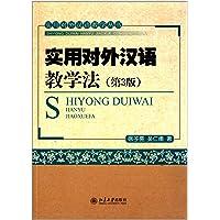 实用对外汉语教学法(第3版)