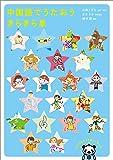 中国語でうたおう きらきら星