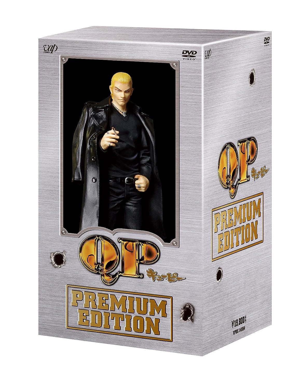 「QP」DVD-BOX  プレミアムエディション【初回生産限定版】 B006M73WL4