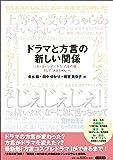 ドラマと方言の新しい関係: 『カーネーション』から『八重の桜』、そして『あまちゃん』へ