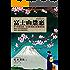 富士山禁恋(读客熊猫君出品,怪不得是东野圭吾的偶像!爱情小说中的悬疑经典,悬疑小说中的爱情圣经。) (松本清张推理悬疑系列)