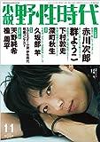 小説 野性時代 第180号 2018年11月号 (KADOKAWA文芸MOOK 182)
