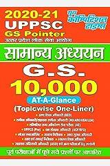 GENERAL STUDIES (2020-21 UPPSC): 2020-21 UPPSC (20200214 Book 606) (Hindi Edition) Kindle Edition