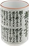 5個セット 寿司湯呑 親父の小言中寿司湯呑 [72 x 102mm] 和食器 旅館 料亭 飲食店 業務用
