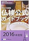 仏検公式ガイドブック傾向と対策+実施問題 準1級〈2016年度版〉―実用フランス語技能検定試験