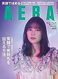 AERA (アエラ) 2019年 12/2 増大号【表紙:生田絵梨花 】 [雑誌]