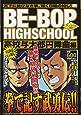 BE-BOP HIGHSCHOOL 高校与太郎円舞曲編 アンコール刊行 (講談社プラチナコミックス)