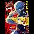 ペルソナ4 ジ・アルティメット イン マヨナカアリーナ I (電撃コミックスNEXT)