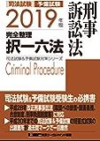 2019年版 司法試験&予備試験 完全整理択一六法 刑事訴訟法 司法試験&予備試験対策シリーズ