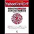 Yahoo!ショッピング 今日からできる月商50万のネットショップの作り方