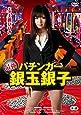 最強パチンカー 銀玉銀子 [DVD]