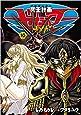 冥王計画ゼオライマーΩ 10 (リュウコミックス)