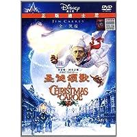 圣诞颂歌(DVD9)