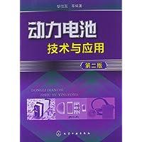 动力电池技术与应用(第2版)