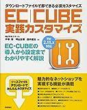 EC-CUBE 実践カスタマイズ